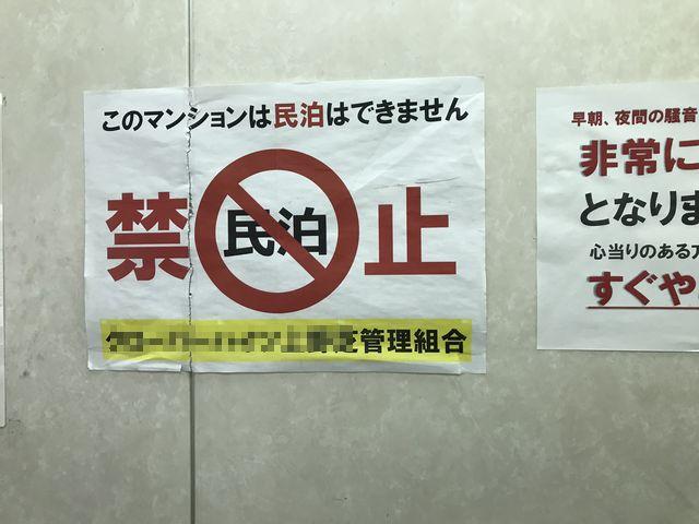 マンションの民泊禁止